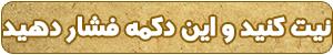 استخاره - استخاره آنلاین با قرآن کریم