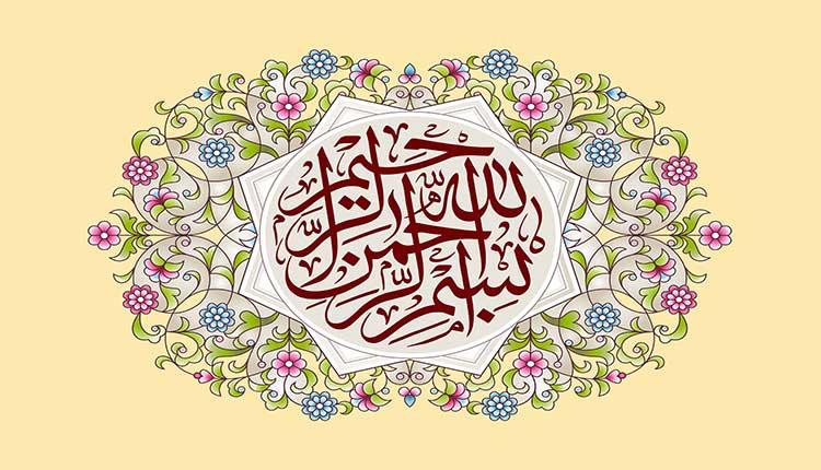 - اهمیت گفتن بسم الله در آغاز هر کاری