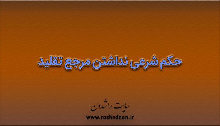 احکام تقلید - حکم نداشتن مرجع تقلید