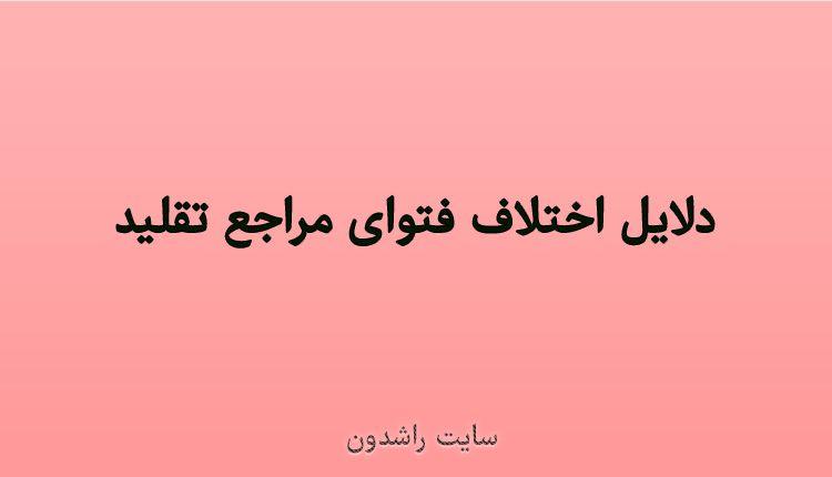احکام تقلید - علت اختلاف نظر مراجع تقلید