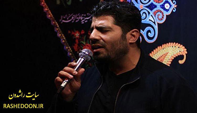 روح الله بهمنی - دانلود مداحی روح الله بهمنی محرم 98