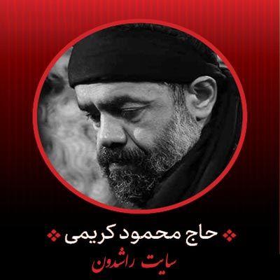 دانلود مداحی و نوحه حاج محمود کریمی - دانلود مداحی شاه سلام علیک محمود کریمی
