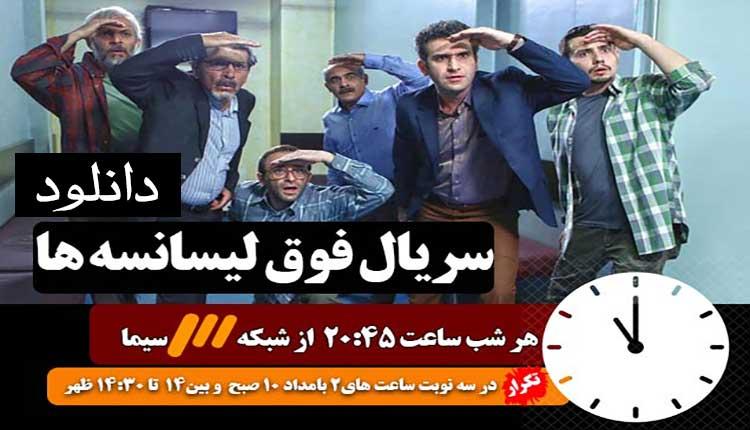 سریال فوق لیسانسه ها, دانلود سریال ایرانی, دانلود سریال - دانلود سریال فوق لیسانسه ها تمام قسمت ها
