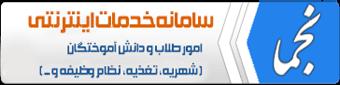 سامانه های حوزوی - سامانه های حوزه علمیه قم