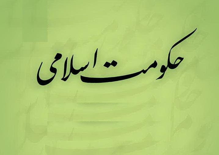 - رابطه نظام اجتماعی با حکومت اسلامی