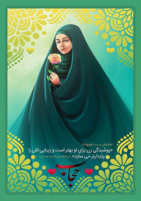 حجاب, احادیث تصویری, احادیث امام علی علیه السلام - دانلود رایگان طرح لایه باز بنر و پوستر حجاب / پوشش و زیبایی زن