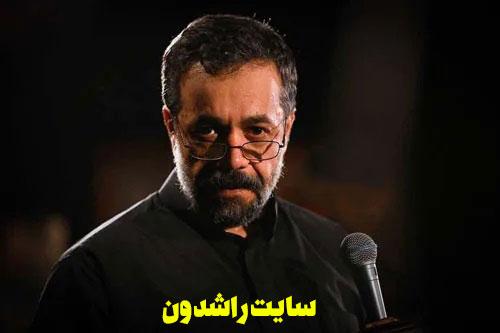 دانلود مداحی و نوحه محمود کریمی - دانلود مداحی محمود کریمی محرم 97