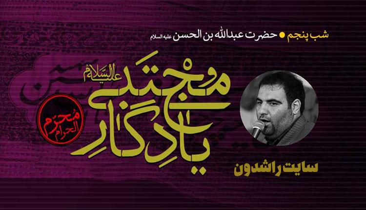 محرم 99, امیر کرمانشاهی - دانلود مداحی امیر کرمانشاهی شب پنجم محرم 99