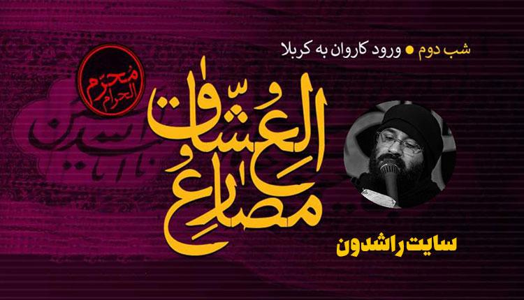محرم 99, عبدالرضا هلالی - دانلود مداحی عبدالرضا هلالی شب دوم محرم 99