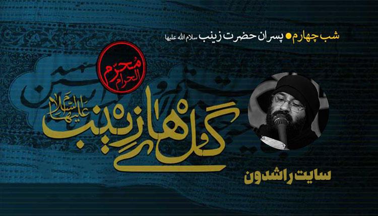 محرم 99, عبدالرضا هلالی - دانلود مداحی عبدالرضا هلالی شب چهارم محرم 99