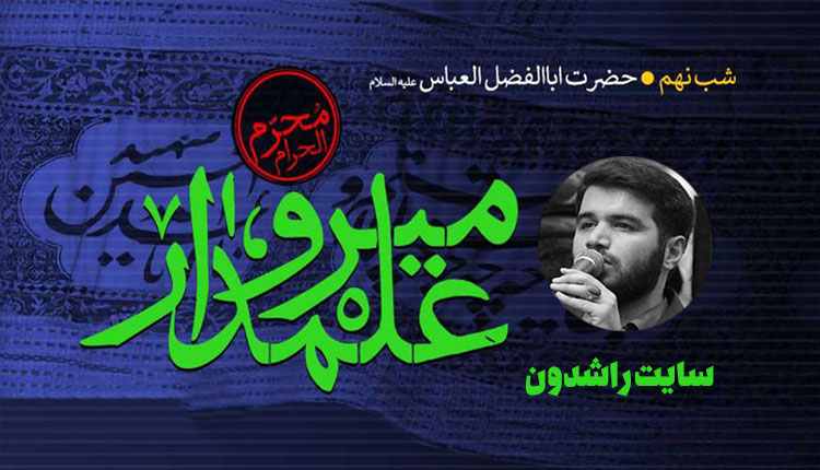 محرم 99, دانلود مداحی و نوحه حاج میثم مطیعی - دانلود مداحی میثم مطیعی محرم 99
