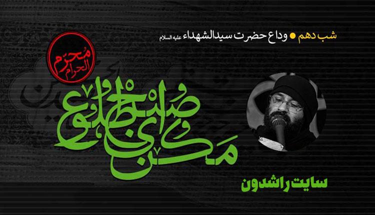 محرم 99, عبدالرضا هلالی - دانلود مداحی عبدالرضا هلالی شب عاشورا 99
