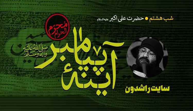 محرم 99, عبدالرضا هلالی - دانلود مداحی عبدالرضا هلالی شب هشتم محرم 99