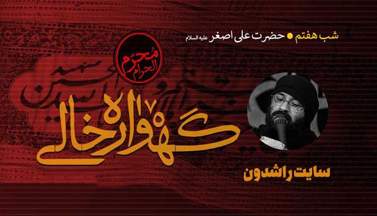 محرم 99, عبدالرضا هلالی - دانلود مداحی عبدالرضا هلالی شب هفتم محرم 99