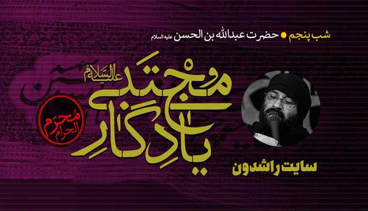محرم 99, عبدالرضا هلالی - دانلود مداحی عبدالرضا هلالی شب پنجم محرم 99