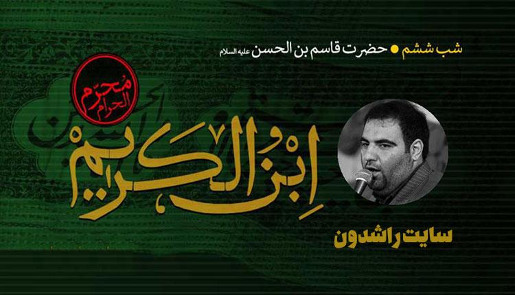 محرم 99, امیر کرمانشاهی - دانلود مداحی امیر کرمانشاهی شب ششم محرم 99
