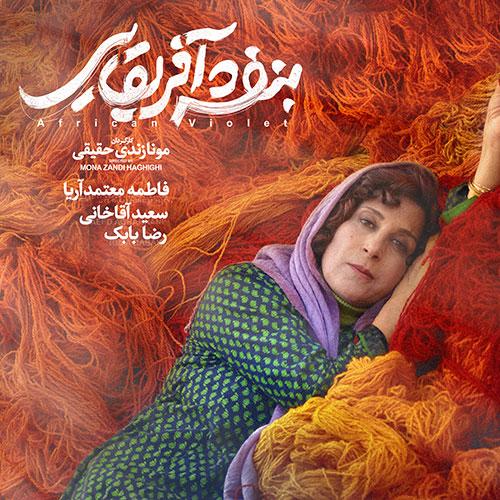 دانلود سریال ایرانی و دانلود فیلم قانونی - دانلود فیلم بنفشه آفریقایی