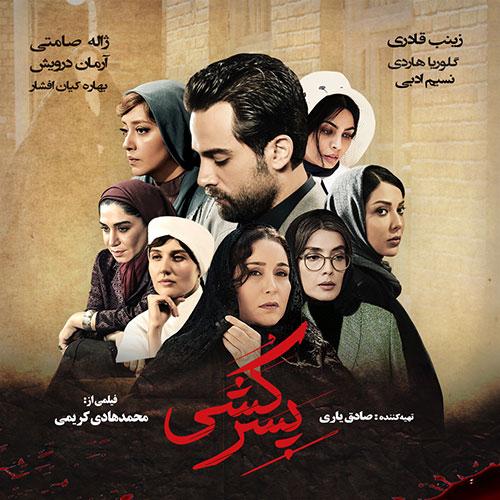 دانلود سریال ایرانی و دانلود فیلم قانونی - دانلود فیلم پسرکشی