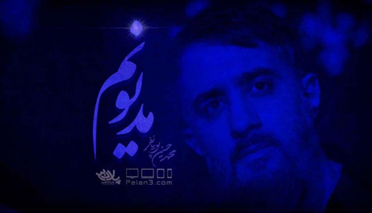 محمد حسین پویانفر, دانلود نماهنگ مذهبی, دانلود مداحی فاطمیه - دانلود مداحی مدیونم محمد حسین پویانفر