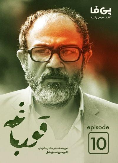 سریال قورباغه, سریال دادستان, سریال جلال فصل دوم, دانلود سریال ایرانی و دانلود فیلم قانونی - دانلود سریال قورباغه قسمت 10 دهم