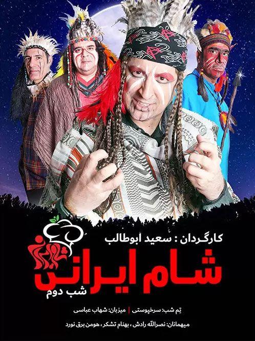 مسابقه شام ایرانی, شب های مافیا, سریال ملکه گدایان, سریال روزهای ابدی, سریال خوب بد جلف, سریال بیگانه ای با من است, سریال باخانمان - دانلود شام ایرانی میزبان شهاب عباسی