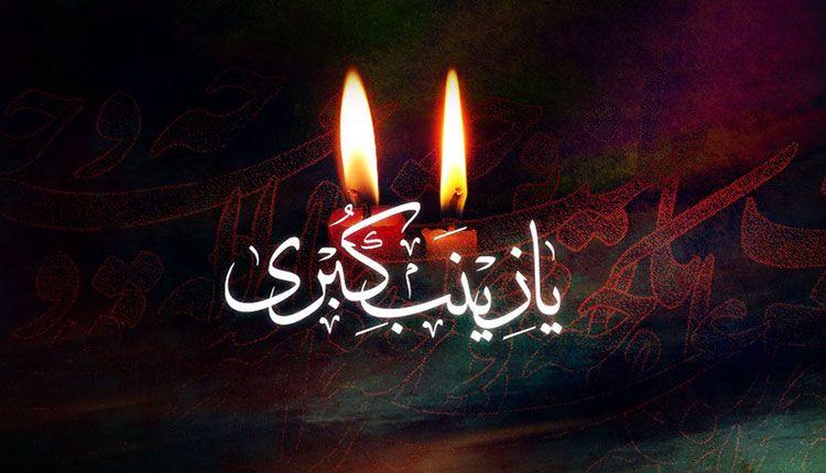 گلچین مداحی, دانلود مداحی حضرت زینب سلام الله علیها - دانلود مداحی حضرت زینب سلام الله علیها