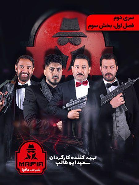 شب های مافیا سری دوم, دانلود سریال ایرانی و دانلود فیلم قانونی - دانلود شب های مافیا 2 فصل اول قسمت 3 سوم