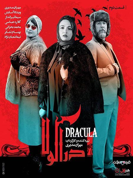 سریال دراکولا, دانلود سریال ایرانی و دانلود فیلم قانونی - دانلود سریال دراکولا قسمت 2 دوم