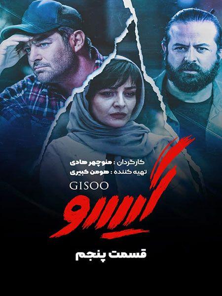سریال گیسو, دانلود سریال ایرانی و دانلود فیلم قانونی - دانلود سریال گیسو قسمت 5 پنجم