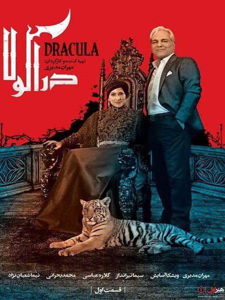 سریال دراکولا, دانلود سریال ایرانی و دانلود فیلم قانونی - دانلود سریال دراکولا قسمت اول 1