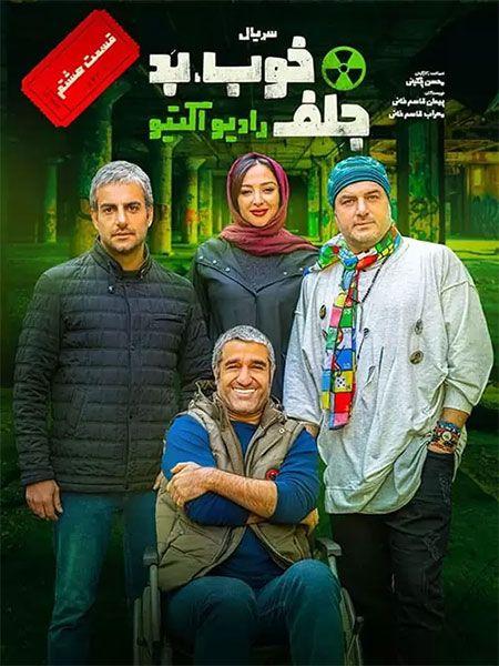 سریال خوب بد جلف, دانلود سریال ایرانی و دانلود فیلم قانونی - دانلود سریال خوب بد جلف قسمت 8 هشتم