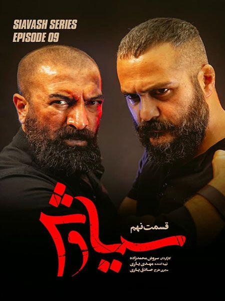 سریال سیاوش, دانلود سریال ایرانی و دانلود فیلم قانونی - دانلود سریال سیاوش قسمت 9 نهم