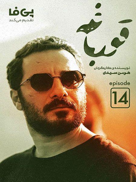 سریال قورباغه, دانلود سریال ایرانی و دانلود فیلم قانونی - دانلود سریال قورباغه قسمت 14 چهاردهم