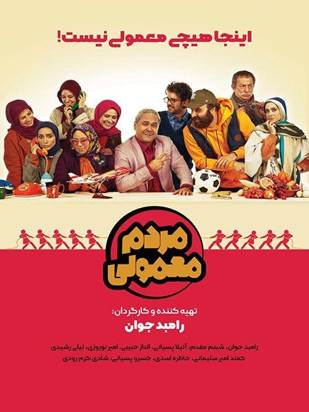 سریال مردم معمولی, دانلود سریال ایرانی و دانلود فیلم قانونی - دانلود سریال مردم معمولی قسمت اول 1
