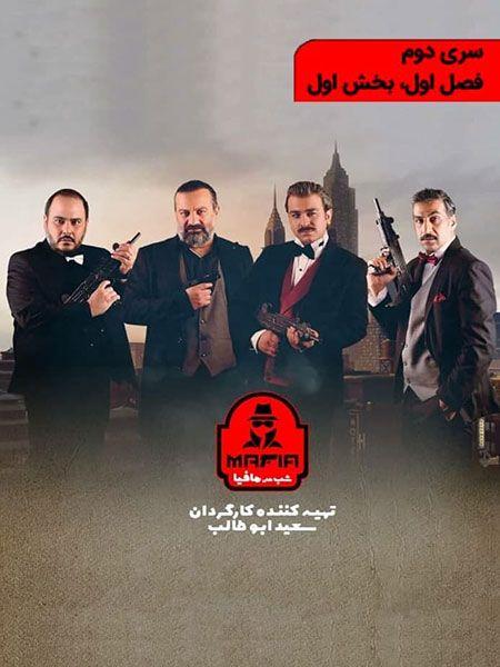 شب های مافیا سری دوم, دانلود سریال ایرانی و دانلود فیلم قانونی - دانلود شب های مافیا 2 فصل اول قسمت اول 1