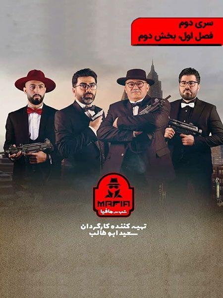 شب های مافیا سری دوم, دانلود سریال ایرانی و دانلود فیلم قانونی - دانلود شب های مافیا 2 فصل اول قسمت 2 دوم