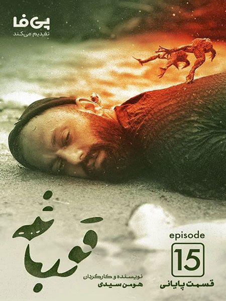 سریال قورباغه, دانلود سریال ایرانی و دانلود فیلم قانونی - دانلود سریال قورباغه قسمت آخر 15