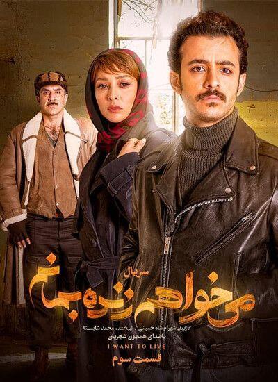 سریال میخواهم زنده بمانم, سریال چوب خط, سریال جلال فصل دوم, دانلود سریال ایرانی و دانلود فیلم قانونی - دانلود قسمت سوم 3 سریال میخواهم زنده بمانم