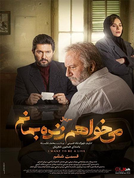 سریال میخواهم زنده بمانم, دانلود سریال ایرانی و دانلود فیلم قانونی - دانلود سریال میخواهم زنده بمانم قسمت 6 ششم