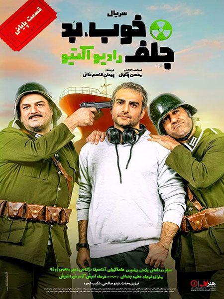 سریال خوب بد جلف, دانلود سریال ایرانی و دانلود فیلم قانونی - دانلود سریال خوب بد جلف قسمت آخر 13 سیزدهم