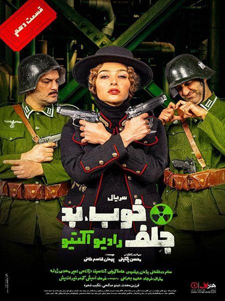 سریال خوب بد جلف, دانلود سریال ایرانی و دانلود فیلم قانونی - دانلود سریال خوب بد جلف قسمت 10 دهم