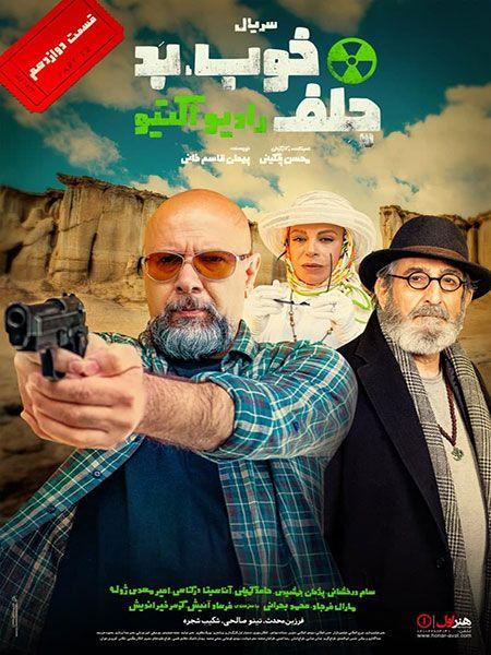 سریال خوب بد جلف, دانلود سریال ایرانی و دانلود فیلم قانونی - دانلود سریال خوب بد جلف قسمت 12 دوازدهم