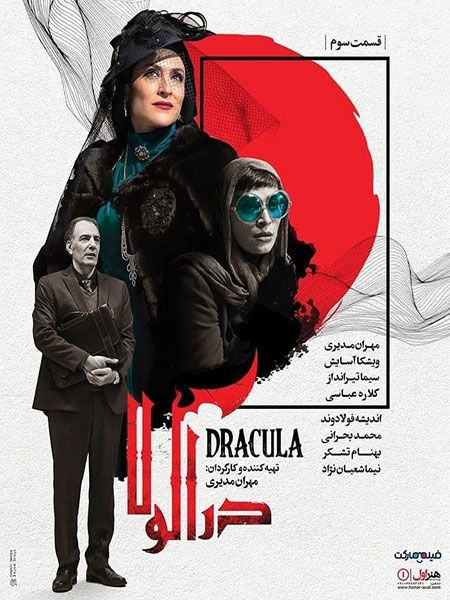 سریال دراکولا, دانلود سریال ایرانی و دانلود فیلم قانونی - دانلود سریال دراکولا قسمت 3 سوم