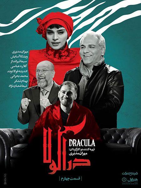 سریال دراکولا, دانلود سریال ایرانی و دانلود فیلم قانونی - دانلود سریال دراکولا قسمت 4 چهارم