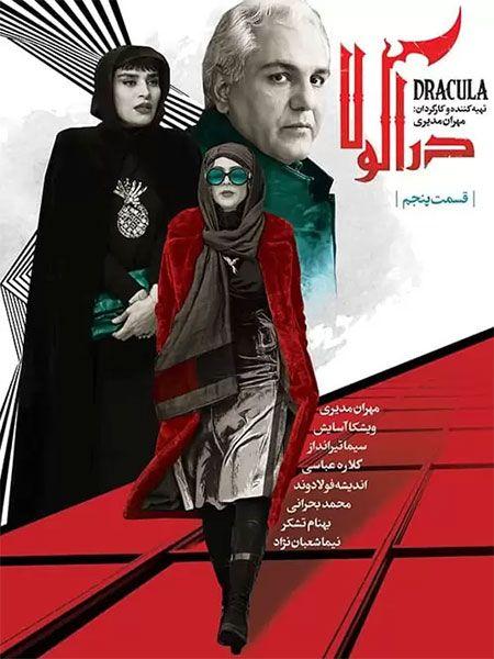 سریال دراکولا, دانلود سریال ایرانی و دانلود فیلم قانونی - دانلود سریال دراکولا قسمت 5 پنجم