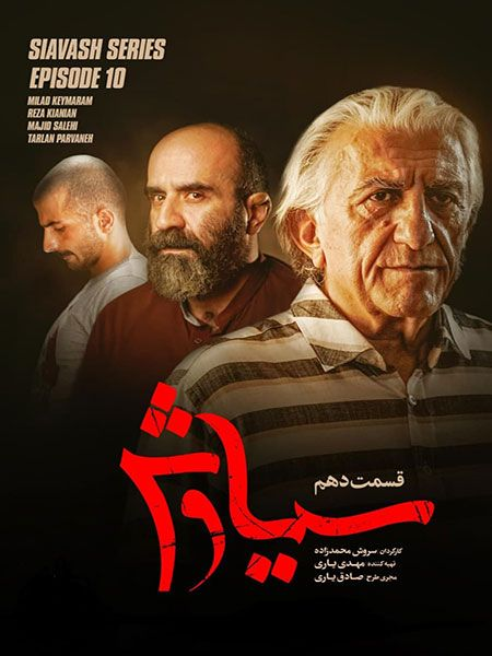 سریال سیاوش, دانلود سریال ایرانی و دانلود فیلم قانونی - دانلود سریال سیاوش قسمت 10 دهم