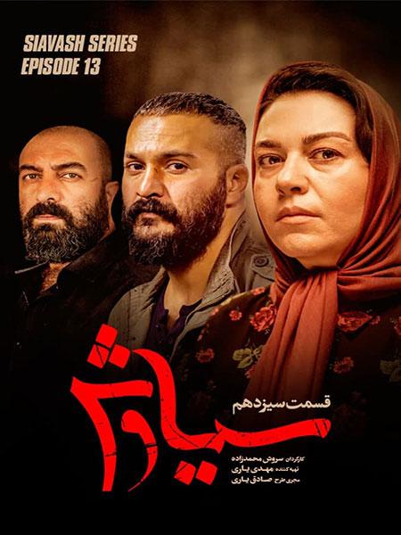 سریال سیاوش, دانلود سریال ایرانی و دانلود فیلم قانونی - دانلود سریال سیاوش قسمت 13 سیزدهم