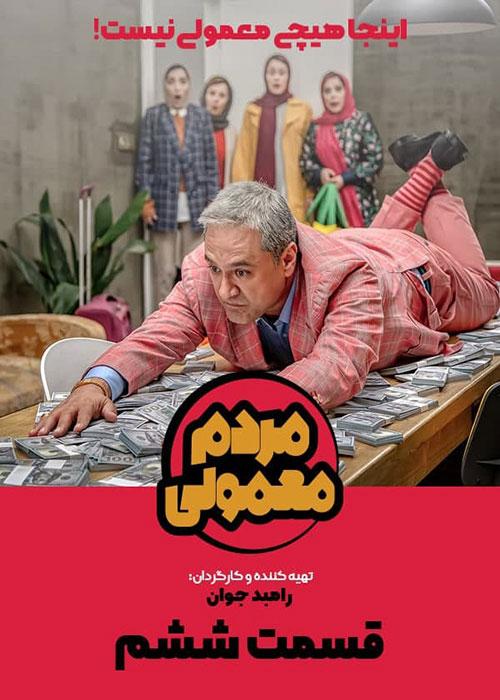 سریال مردم معمولی - دانلود سریال مردم معمولی قسمت 6 ششم