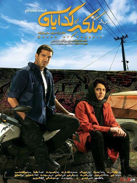 سریال ملکه گدایان, دانلود سریال ایرانی و دانلود فیلم قانونی - دانلود سریال ملکه گدایان قسمت 14 چهاردهم