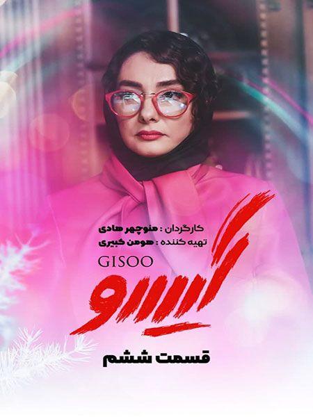 سریال گیسو, دانلود سریال ایرانی و دانلود فیلم قانونی - دانلود سریال گیسو قسمت 6 ششم